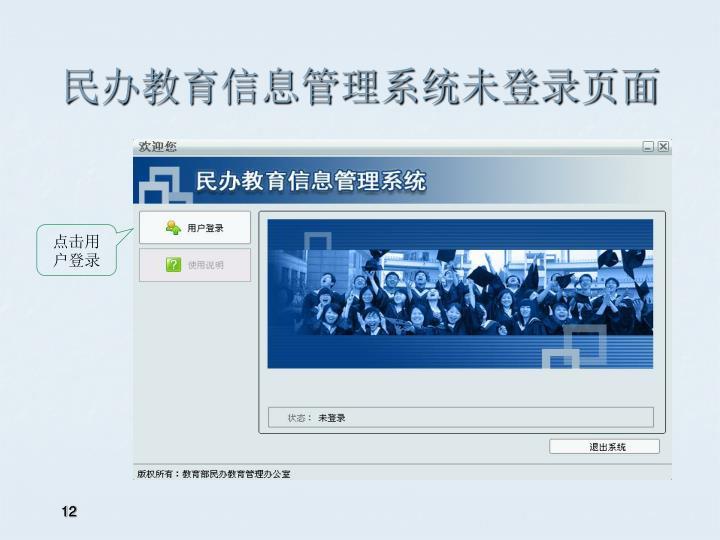 民办教育信息管理系统未登录页面