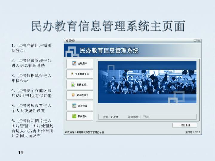 民办教育信息管理系统主页面