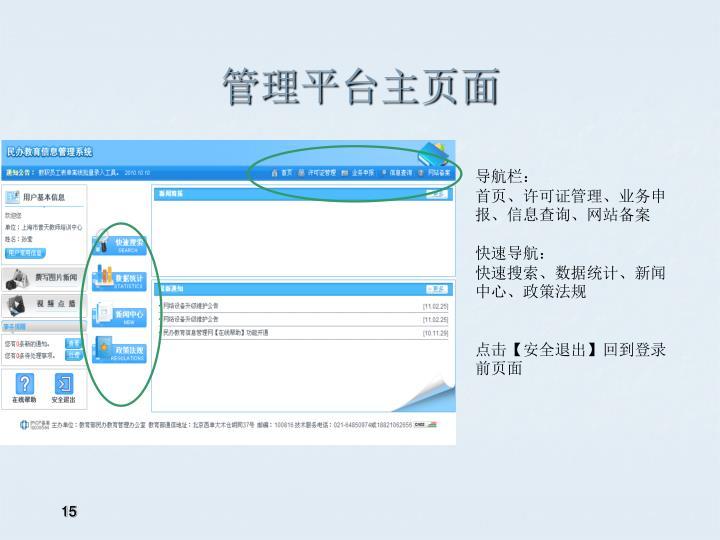 管理平台主页面