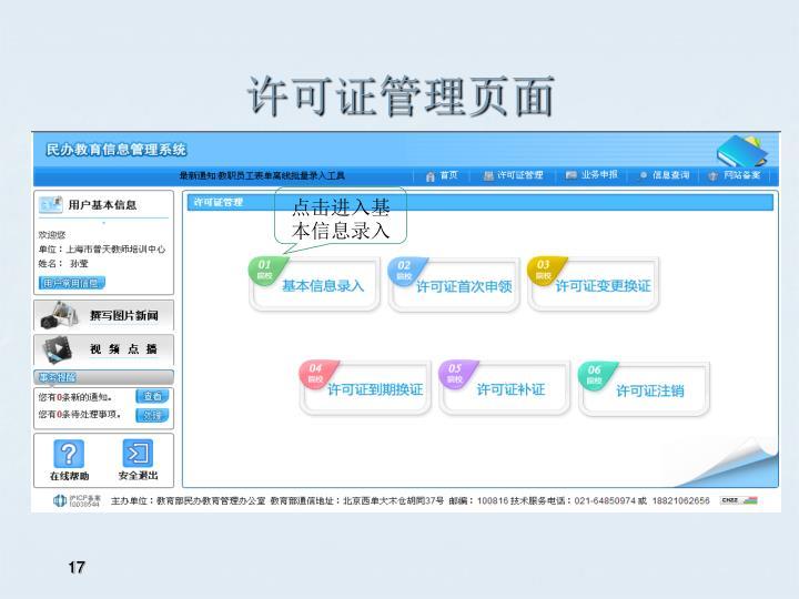 许可证管理页面