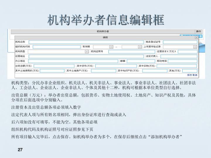 机构举办者信息编辑框