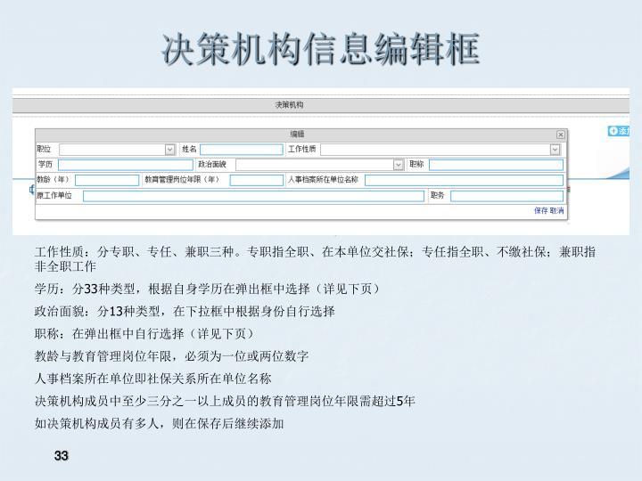 决策机构信息编辑框
