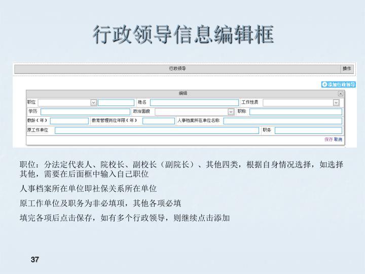行政领导信息编辑框