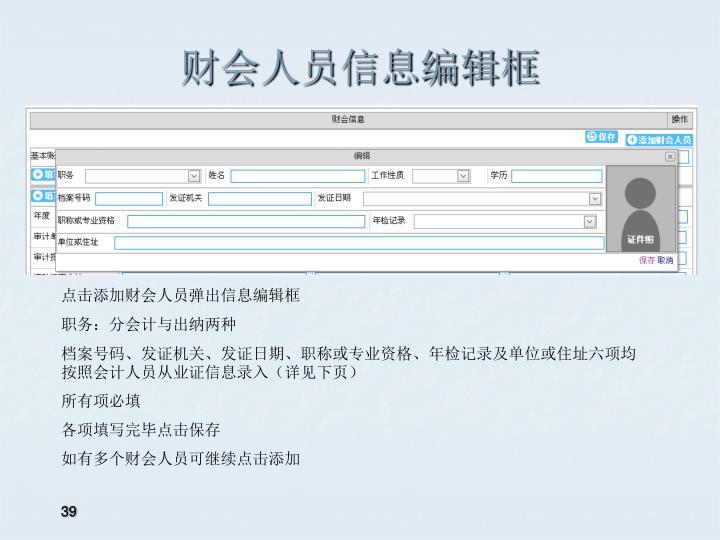 财会人员信息编辑框