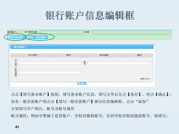 银行账户信息编辑框