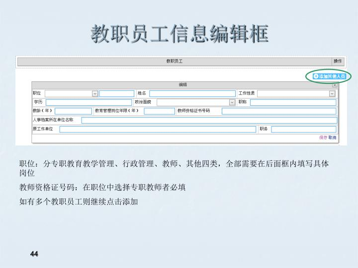 教职员工信息编辑框