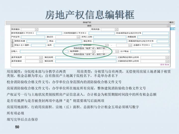 房地产权信息编辑框
