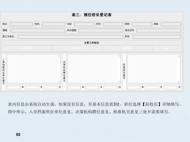 表内信息由系统自动生成,如果没有信息,至基本信息表