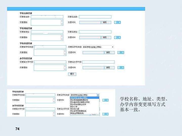 学校名称、地址、类型、办学内容变更填写方式基本一致。
