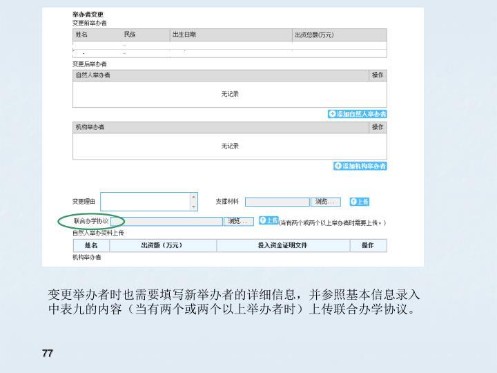 变更举办者时也需要填写新举办者的详细信息,并参照基本信息录入中表九的内容(当有两个或两个以上举办者时)上传联合办学协议。