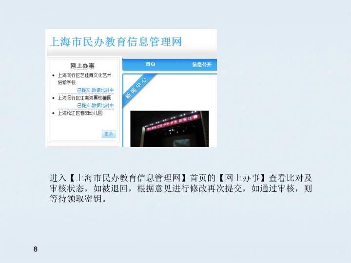进入【上海市民办教育信息管理网】首页的【网上办事】查看比对及审核状态,如被退回,根据意见进行修改再次提交,如通过审核,则等待领取密钥。
