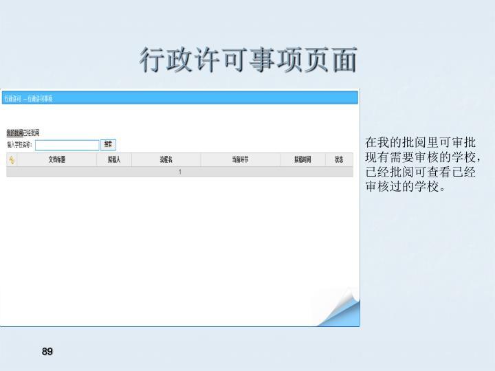 行政许可事项页面