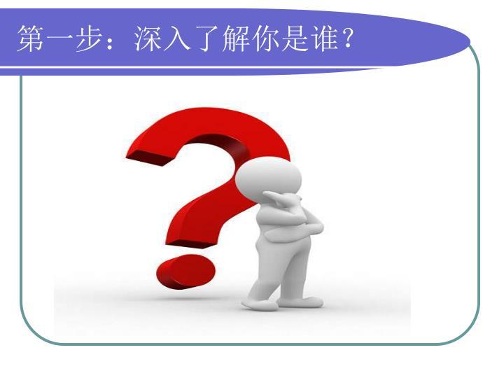 第一步:深入了解你是谁?