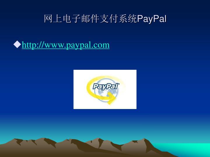 网上电子邮件支付系统