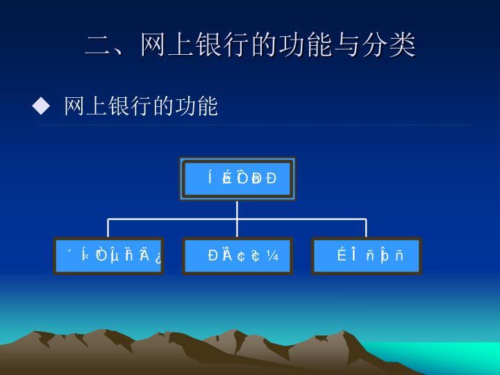 二、网上银行的功能与分类