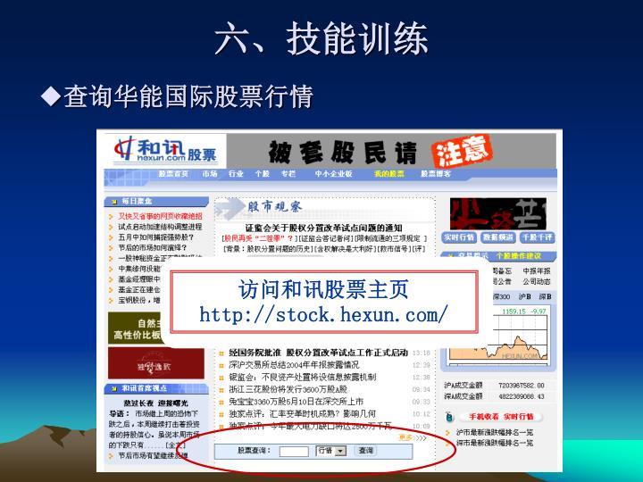 访问和讯股票主页