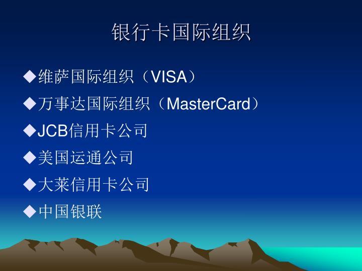 银行卡国际组织
