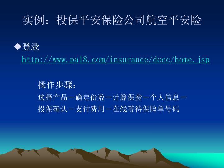 实例:投保平安保险公司航空平安险