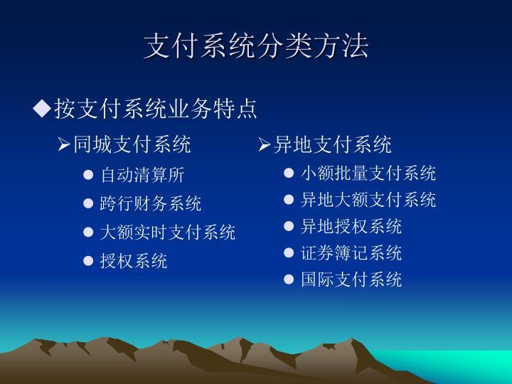 支付系统分类方法