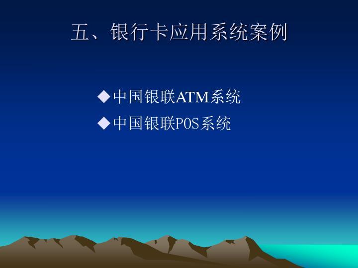 五、银行卡应用系统案例