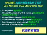 idsa core members of ab stewardship team