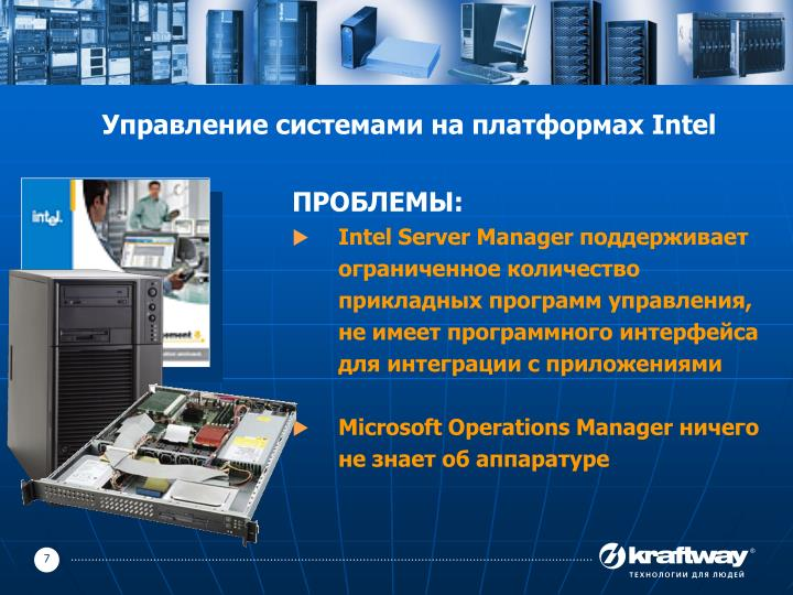 Управление системами на платформах