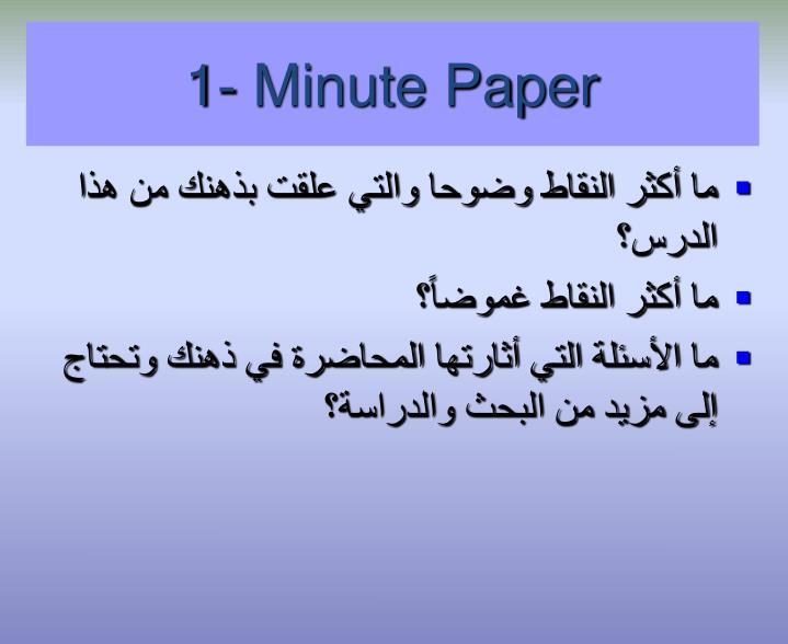 1- Minute Paper