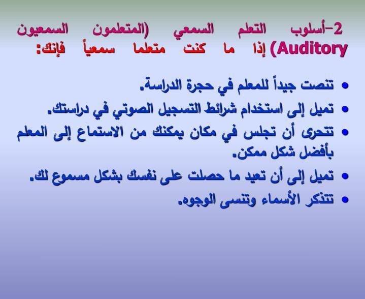 2-أسلوب التعلم السمعي (المتعلمون