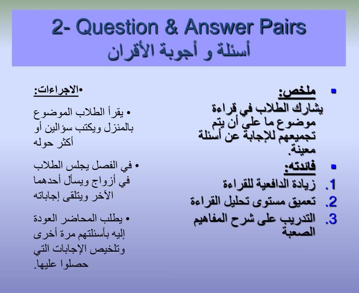 2- Question & Answer Pairs