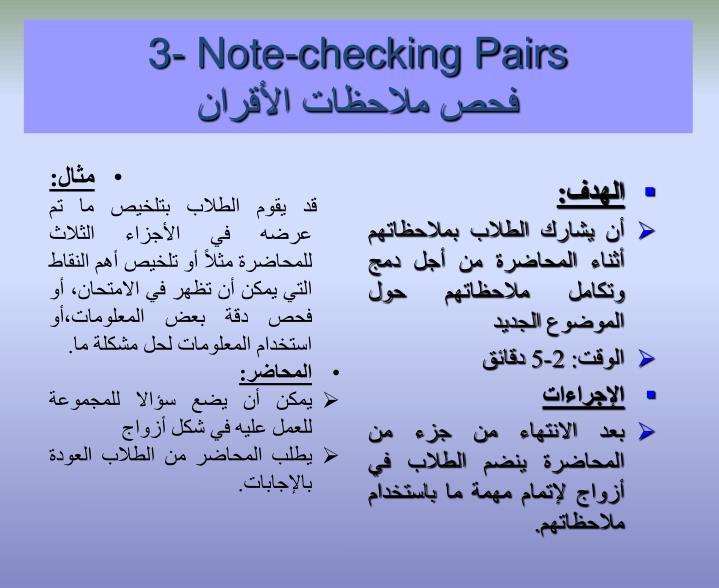 3- Note-checking Pairs
