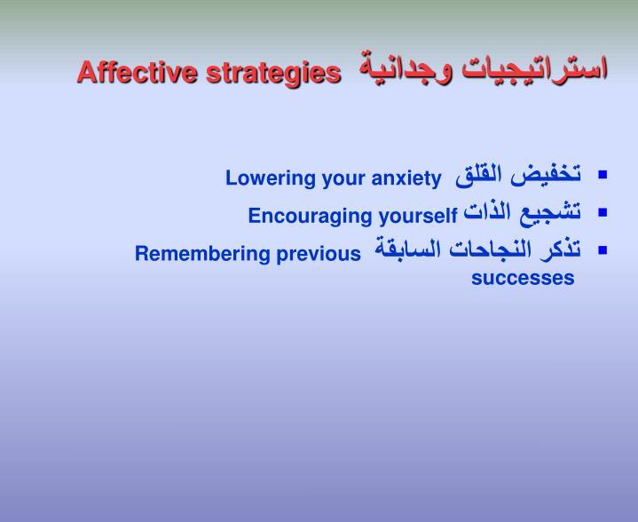 استراتيجيات وجدانية