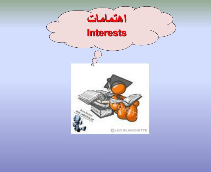 اهتمامات
