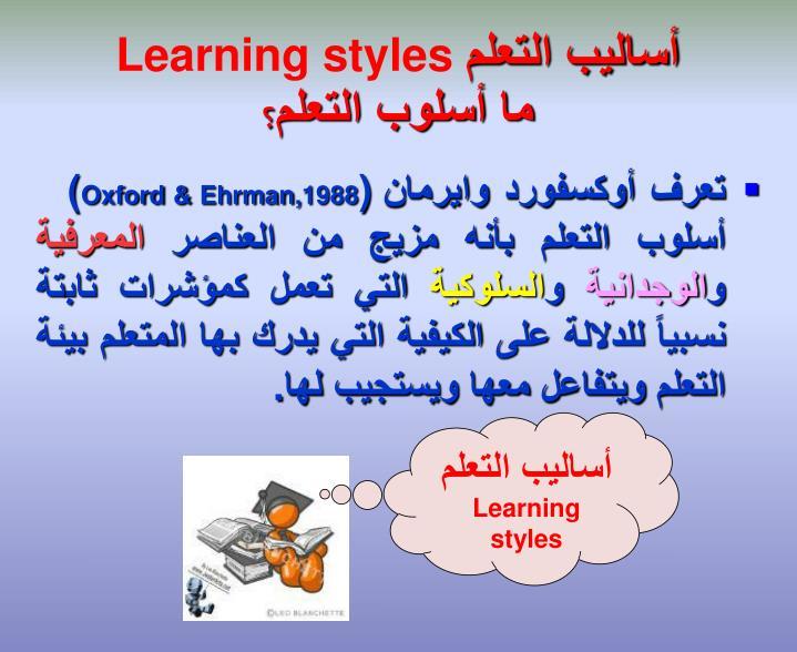 أساليب التعلم