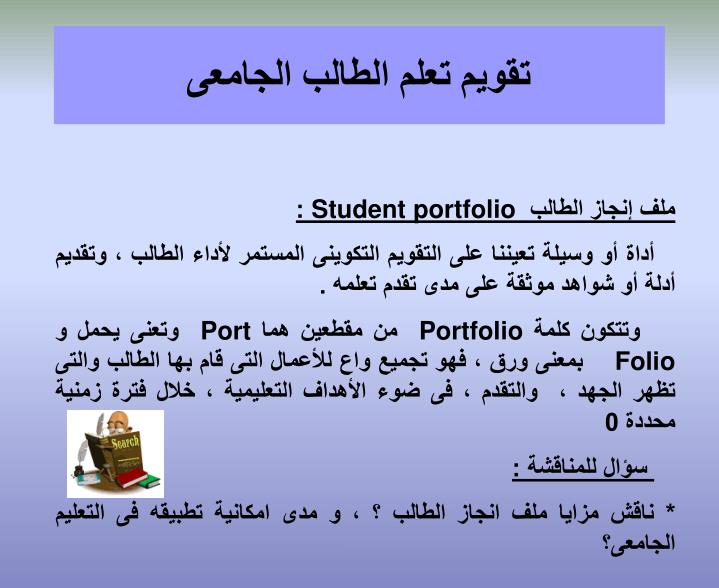 تقويم تعلم الطالب الجامعى