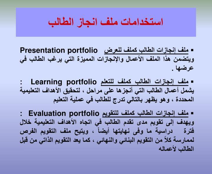 استخدامات ملف انجاز الطالب