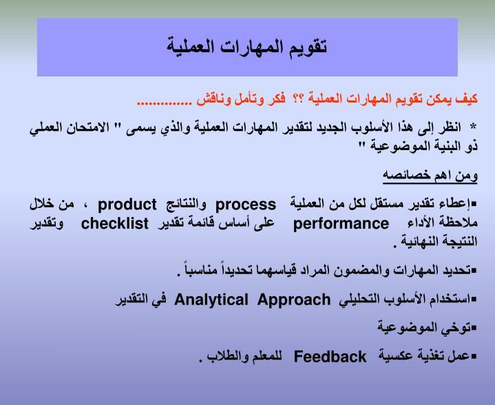 تقويم المهارات العملية