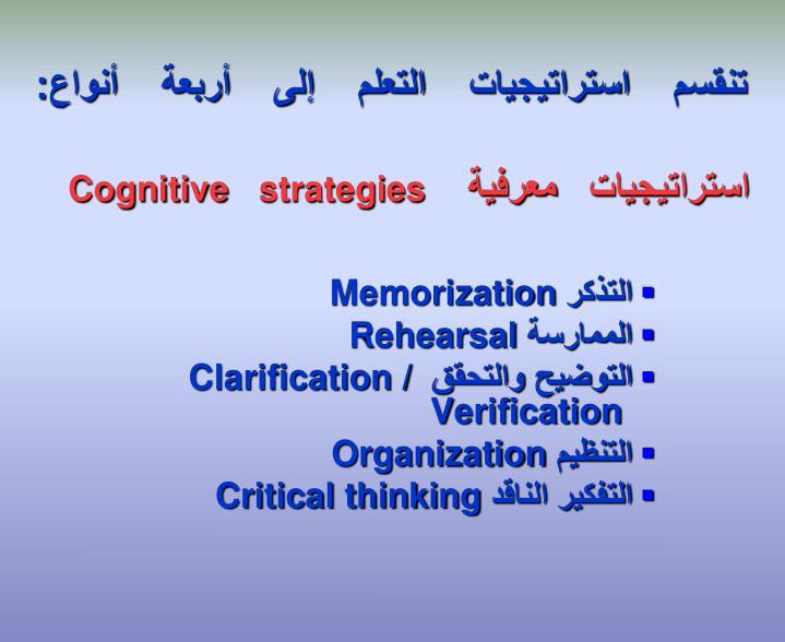 تنقسم استراتيجيات التعلم إلى أربعة أنواع: