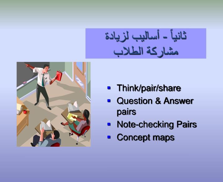 ثانياً - أساليب لزيادة مشاركة الطلاب