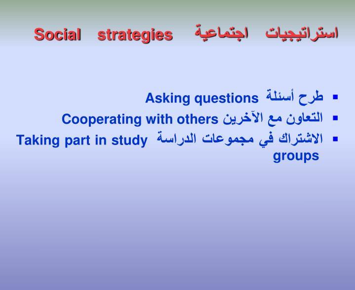 استراتيجيات اجتماعية