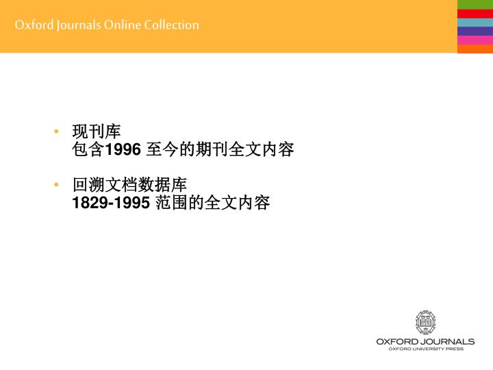 Oxford Journals Online Collection