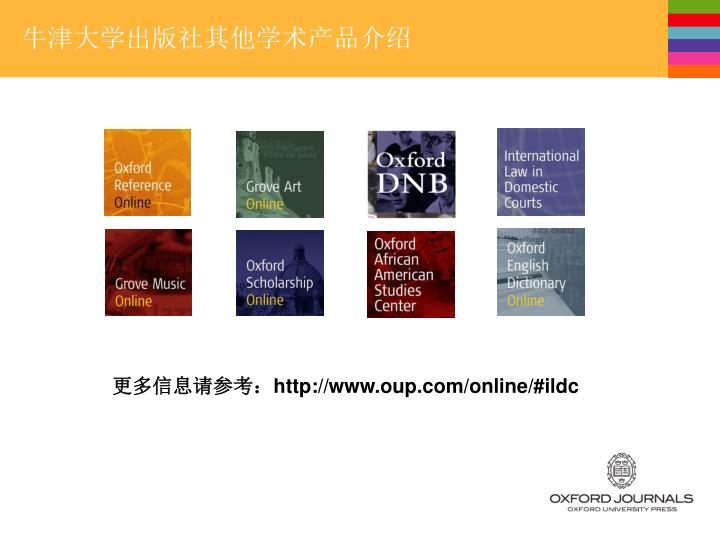 牛津大学出版社其他学术产品介绍