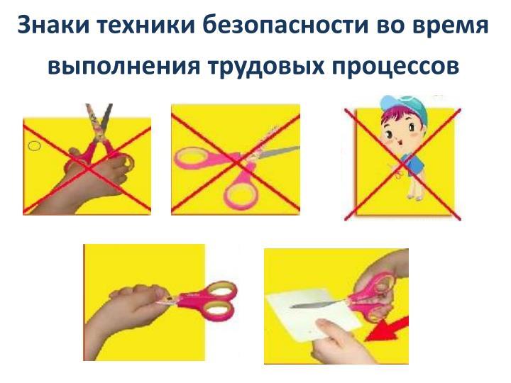 Знаки техники безопасности во время выполнения трудовых процессов