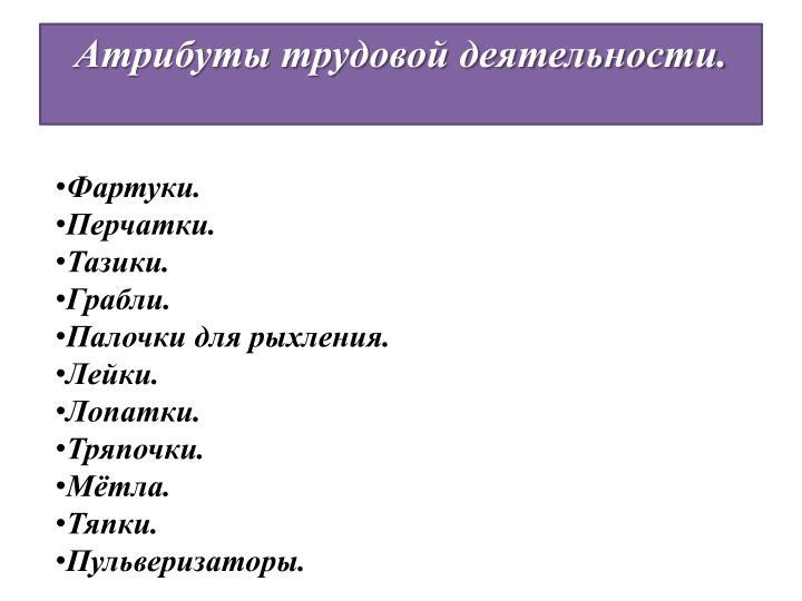 Атрибуты трудовой деятельности.