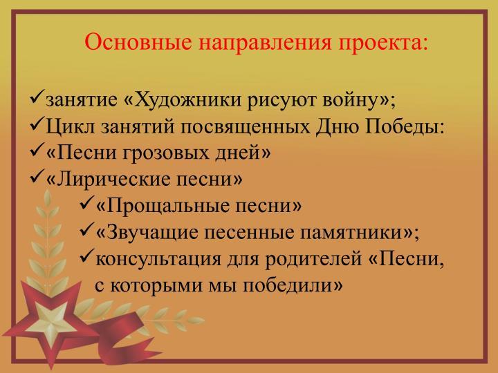 Основные направления проекта: