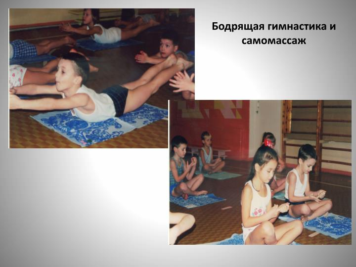 Бодрящая гимнастика и