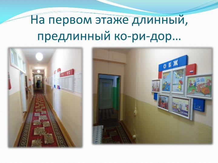 На первом этаже длинный, предлинный