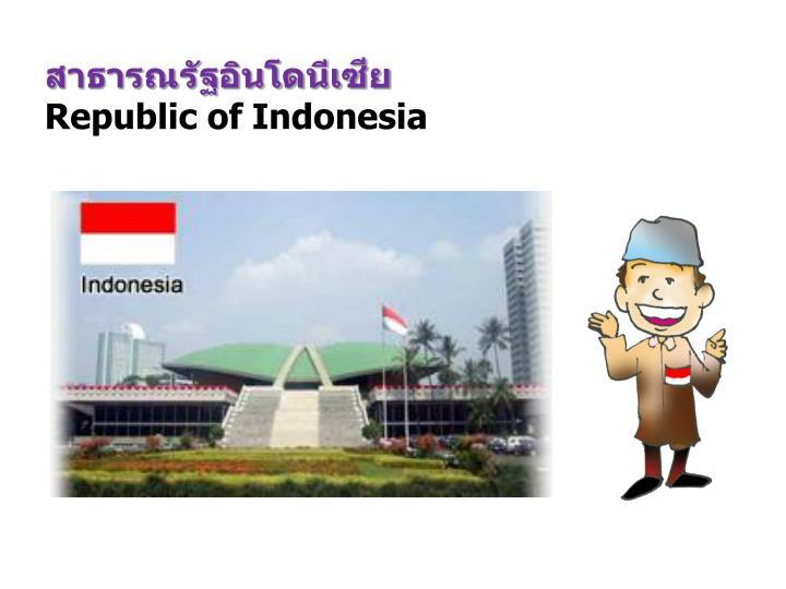 สาธารณรัฐอินโดนีเซีย