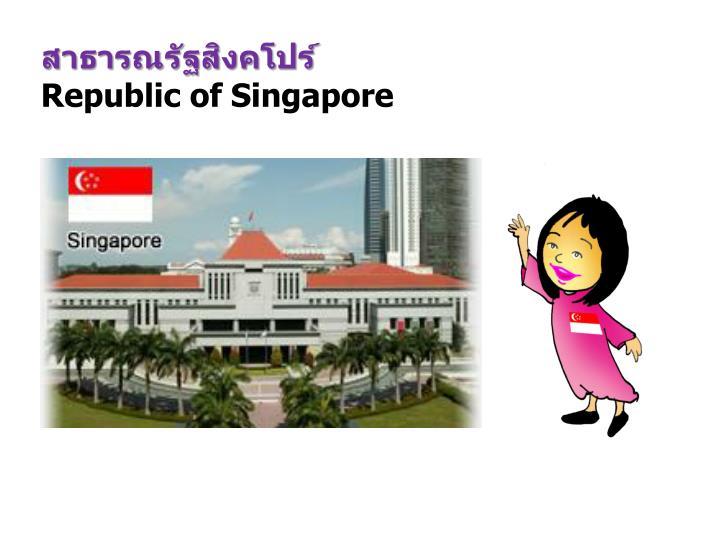 สาธารณรัฐสิงคโปร์