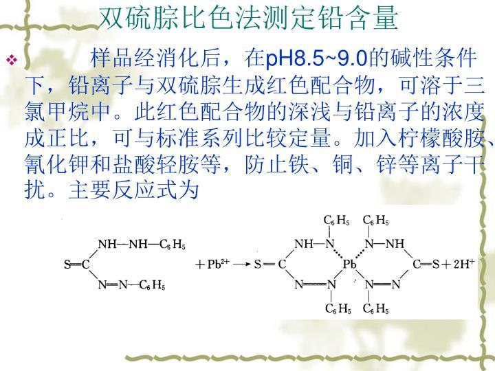双硫腙比色法测定铅含量