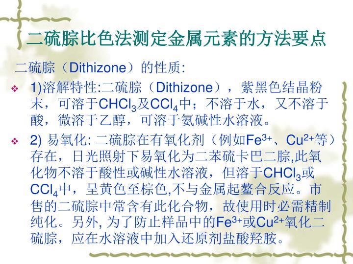 二硫腙比色法测定金属元素的方法要点